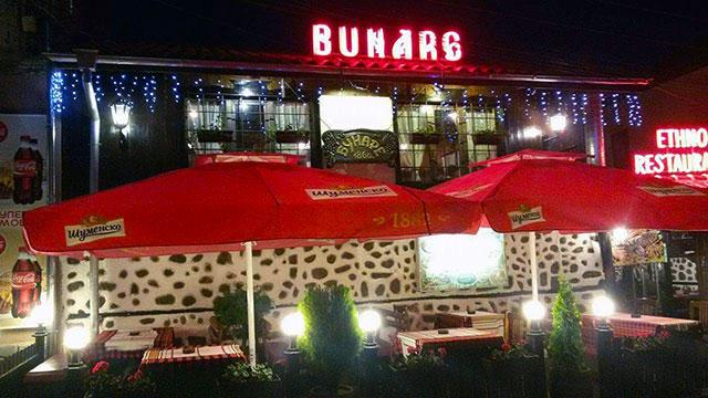 Механа Бунаре - снимка 1