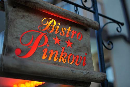 Семеен хотел Пинкови - снимка 25