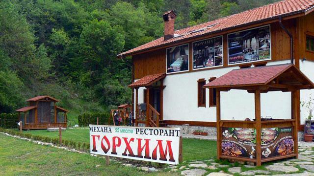 Къща за гости Горхим - снимка 2