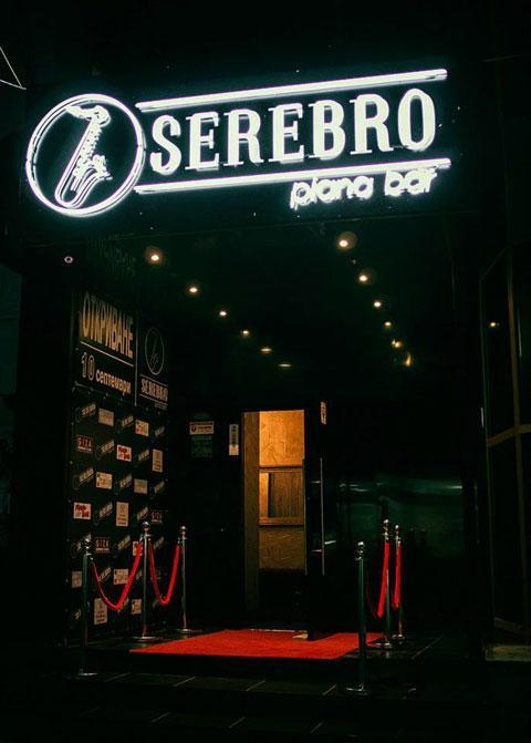 Пиано бар Serebro - снимка 7