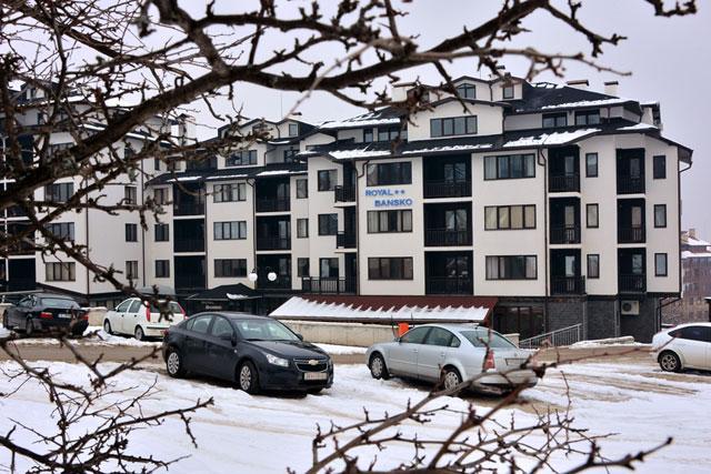 Апарт Хотел Роял Банско - снимка 1