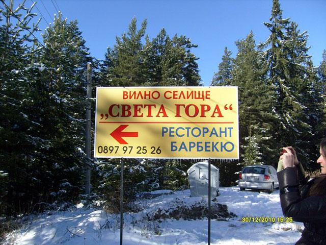 Вилно селище Света Гора - снимка 21