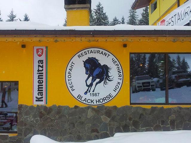 Ресторант Черният Кон - снимка 6