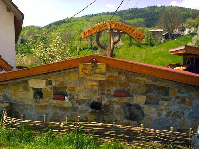 Къща за гости Тихият кът - снимка 2
