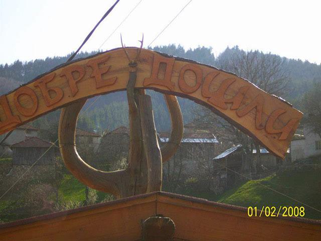 Къща за гости Тихият кът - снимка 3