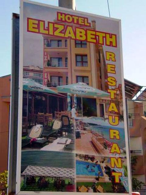 Хотел Елизабет - снимка 7