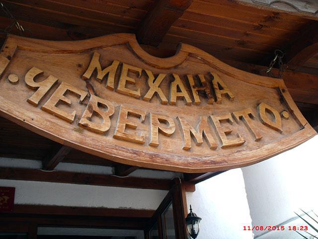 Механа Чевермето - снимка 2