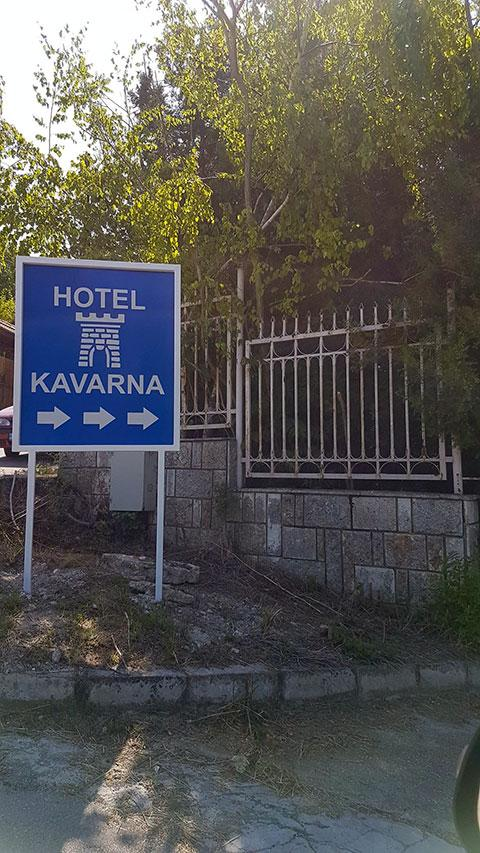Хотел Каварна - снимка 8