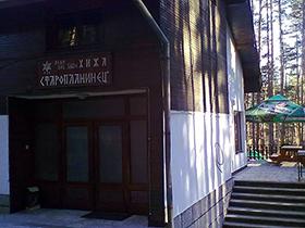 Хотел Старопланинец