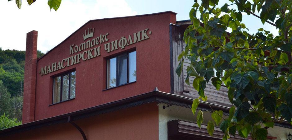 Комплекс Манастирски Чифлик - снимка 1