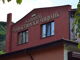 Комплекс Манастирски Чифлик