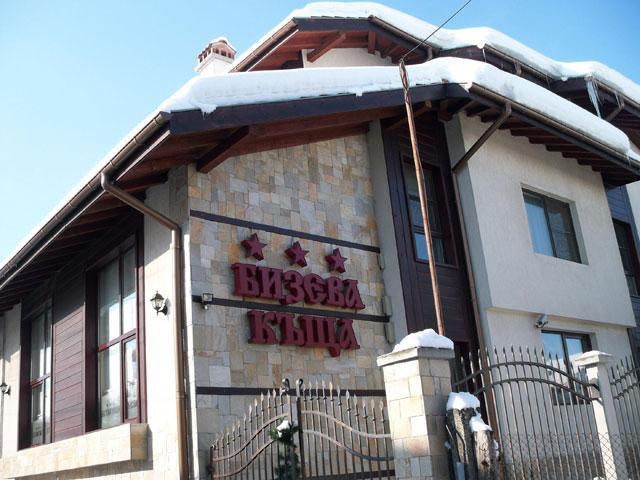 Хотел Бизева къща - снимка 4